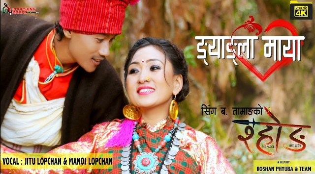 Shhong Tamang Movie-Murchunga TV 1