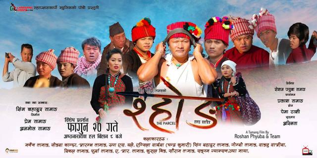 Shhong Tamang Movie-Murchunga TV 2