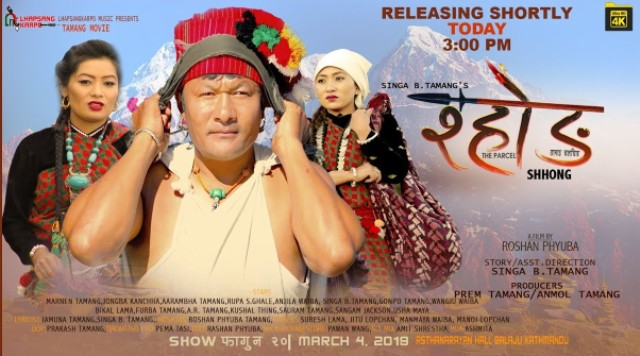 Shhong Tamang Movie Trailer -Murchunga TV