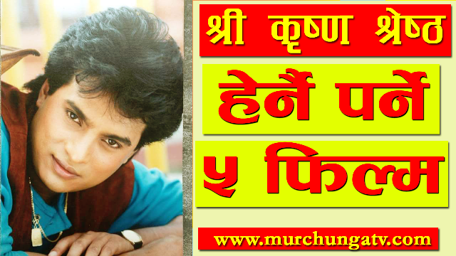 Shree Krishna Shrestha Movie-Murchunga TV